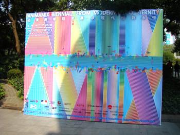 Exhibition entrance, Shanghai MOCA.