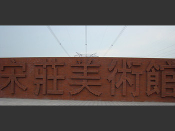 Entrance to Songzhuang Art Museum (SAM) founded by Li Xianting.