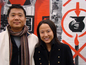 UCCA: Artist Wang Peng with wife Yennie in front of ink painting by Gu Wenda.
