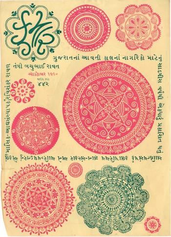 "Image: Page from ""Jyoti Bhatt Teaches Why We Do Rangoli"" in Kumar, 1960. Jyoti Bhatt Archive, AAA Collections."