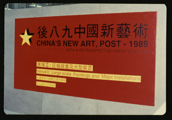 Ha Bik Chuen, exhibition documentation of 'China's New Art, Post-1989', Hong Kong, 1993.