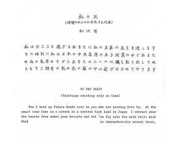 Matsuzawa Yutaka, My Own Death, 1970 (edition)