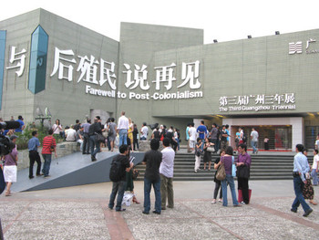 The exhibition venue for 'Farewell to Post-Colonialism: 3rd Guangzhou Triennial'