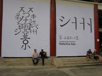 The 3rd Nanjing Triennial themed 'Reflective Asia'