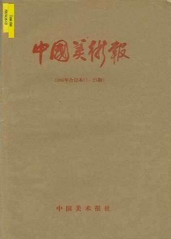 Image: Cover of <i>Fine Arts in China</i>.