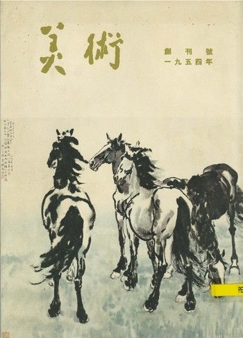 Image: Cover of <i>Meishu</i>.