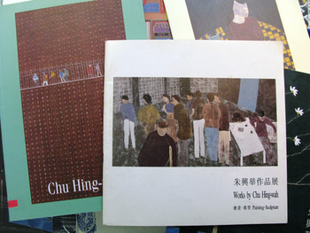Chu Hing Wah's solo exhibition catalogues; on top of the pile is his debut solo show at The Hong Kong Institute for Promotion of Chinese Culture in 1988.