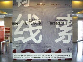 The entrance of 'Thread of Time', solo exhibition of Fang Lijun at Guangdong Museum of Art