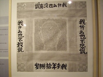 Fang's Ink paintings during 1989-1990