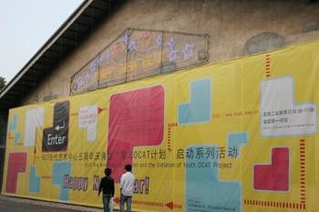 Entrance of 'OCAT - Fifth Anniversary Celebration', OCT Contemporary Art Terminal, Shenzhen