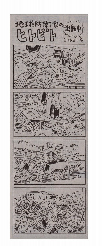 Image: Clipping of four-panel manga by Kotobuki Shiriagari in evening edition of the <i>Asahi Shimbun</i>.