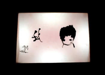 Chen Tong, Me, Installation, light boxes, ink on canvas