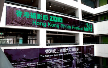 Organized by The Hong Kong Photographic Culture Association, the inaugural presentation of the Hong Kong Photo Festival 2010 was composed of multiple exhibitions, symposia, seminars, and workshops, which took place over the month of December at various venues throughout Hong Kong.