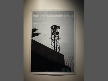 Nayla Dabaju and Ziad Bitar, In the Meantime, 2010-11, Daebudo: stickers, 'We wanted to broadcast your voice' poster, and video<br/> projection, Seoul: sound piece and documentation