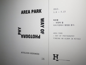 Entrance view of 'Area Park: Way of Photography – Finding an album in Miyagi' at Atelier Hermes