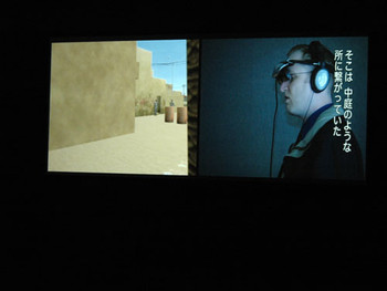 Harun Farocki, Serious Games 3: Immercion, 2-channel video installation (DV PAL, sound, color), 20 min loop
