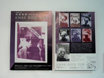 Duckjun Kwak's exhibition posters