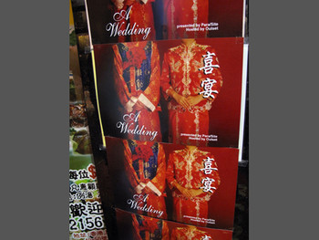 Posters of A Wedding, presented by Para/Site Art Space in collaboration with The Pavilion