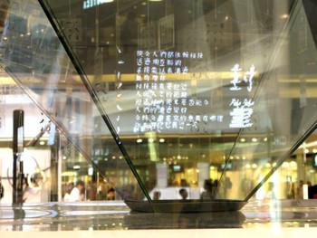 Chris Hon Him Cheung, No Longer RIGHT, interactive installation