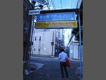 Koganecho Bazaar 2011