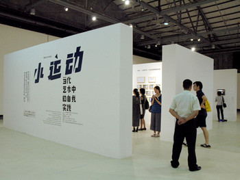Exhibition view of 'Little Movements' at OCT Contemporary Art Terminal, Shenzhen