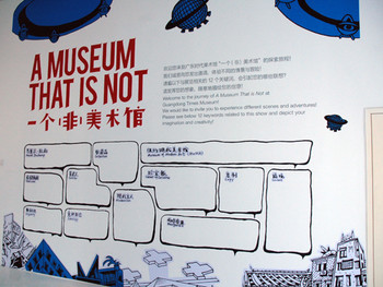 An exhibition view of 'A Museum that is not' at Guangdong Times Museum, Guangzhou
