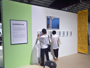 The exhibition stand entitled 'Away from the Crowds, Unexpected Encounters: Polit-Sheer-Form Office'