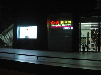 Hu Xiangqian, Xiangqian Museum, 2010-2011