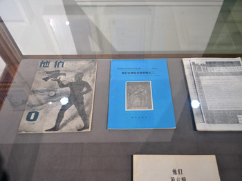 Publications of They at the exhibition stand entitled 'The Anxiety of Self Definition: They'