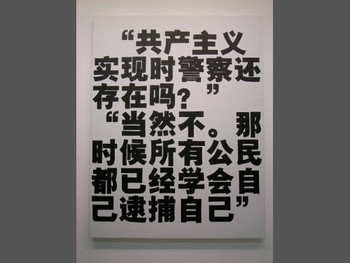 "New works by MadeIn Company using media as a medium, in particular on this canvas which reads: ""Will there still be policemen when communism is achieved?"" ""Of course not, by then, people will have learned to arrest themselves."""