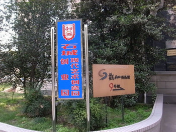 The entrance of Tucheng Contemporary Creative Park housing art spaces such as Nan Gallery, Nan Museums and the Heng Contemporary Center. The district is similar to the idea of 798 in Beijing, and M50 in Shanghai, but much smaller in scale.