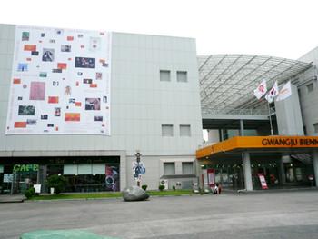 View of the Gwangju Biennale building.