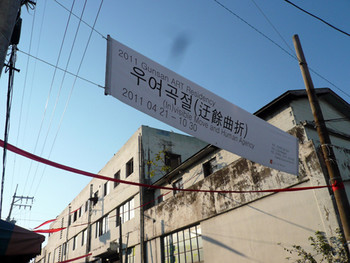 Outside view of the Gunsan Art Residency