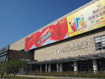 Outside view of National Taiwan Museum of Fine Arts. Under the Council for Cultural Affairs (federal), it is the largest museum with an annual budget of 445,129,000 NTD (15,413,320 USD), 119 on staff. NTMFA takes an average of one imported exhibition per year.