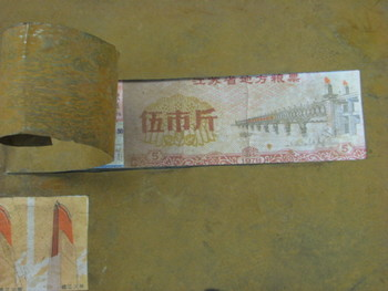 Detail of the floor, an image of the Nanjing bridge on the Jiangsu provincial food ration coupon