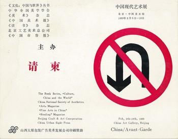 'China/Avant-Garde Exhibition' — Invitation, 1989.