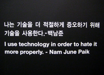 Quote from Nam June Paik.