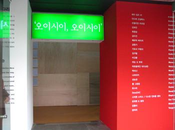 Sasa[44], Oi-shi, Oi-shi, 2008, installation.