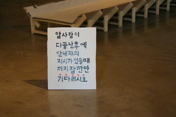Event Documentation: Korea: If you Go Away II