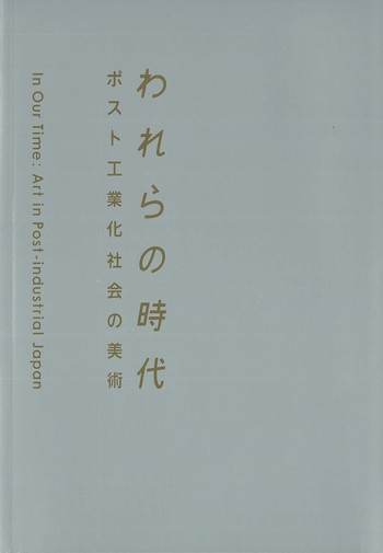 In Our Time Art in Post-industrial Japan_Cover