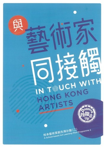 In Touch with Hong Kong Artists: A School-based Art Learning Pilot Programme 2