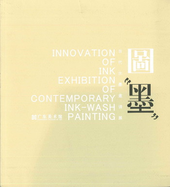 Innovation of Ink Exhibition of Contemporary Ink-Wash Painting
