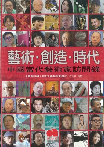 Art, Creation, Epoch: Interviews with Contemporary Chinese Artists