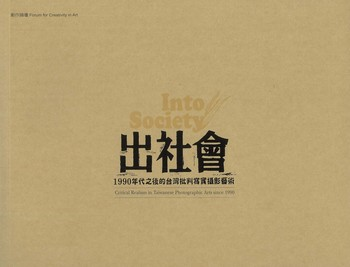 Into Society Critical Realism in Taiwanese Photographic Arts since 1990_Cover