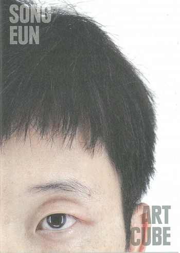 Jeon, Min-Hyuk: Inside Out