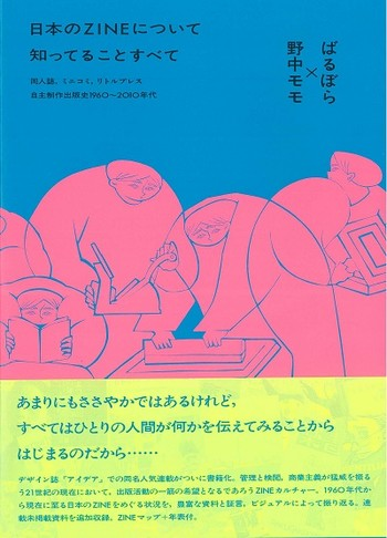 All We Know About Japanese Zines