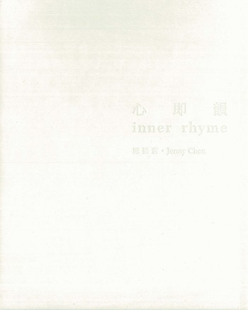 Jenny Chen Inner Rhyme_Cover