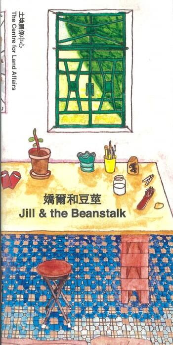 Jill & the Beanstalk