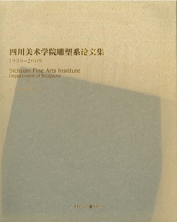 Sichuan Fine Arts Institute Department of Sculpture: 1939—2009