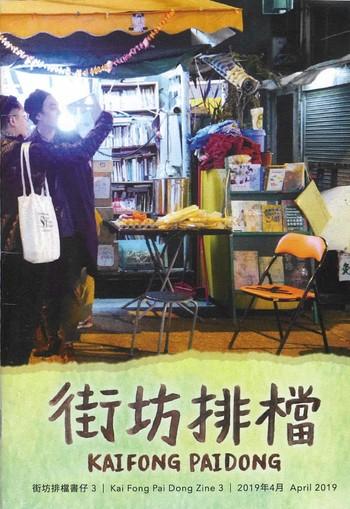 Kai Fong Pai Dong Zine 3